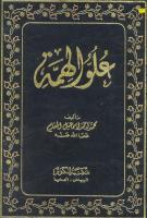 كتاب علو الهمة.pdf