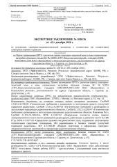 1030-52293 - Саратовская область, г. Саратов, ул. Депутатская, д. 45.docx