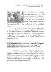 วิจัยคุณธรรมวิถีพุทธ ๑.pdf ๒.pdf ๓.pdf