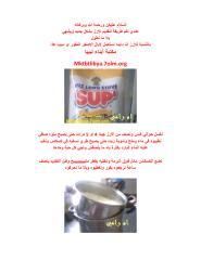 ام رامي أرز المفاجات.pdf