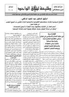 32 طليعة شهر نيسان 2008.PDF