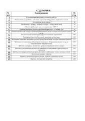 конспект по автотормозам (правленный).doc