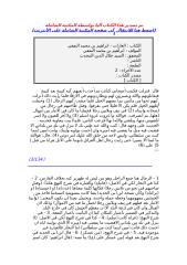 الغارات ابراهيم بن محمد الثقفي 003.doc
