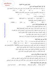 امتحان تجريبي لمادة الكيمياء.pdf