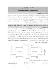 الاستجابة الترددية و الطنين1415.pdf