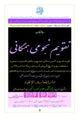 Taqwim-Hamegaani-Jomaadaa2-1430-01.pdf