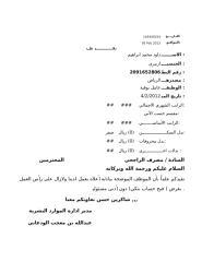 فتح حساب داود محمد ابراهيم.xls