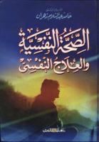الصحة النفسية والعلاج النفسي د حامد عبد السلام زهران.pdf