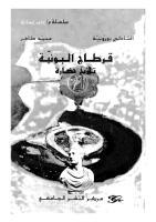 قرطاج البونية تاريخ وحضارة.pdf
