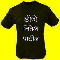 RR - Aa Re Pritam Pyaare marathi mixing songs Dj Nitesh (Nitu).mp3