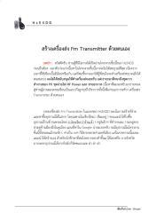 สร้างเครื่องส่ง Fm ด้วยตนเอง Hs5XDD.pdf