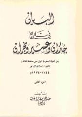 البيان في تاريخ جازان وعسير ونجران الجزء الثاني.pdf