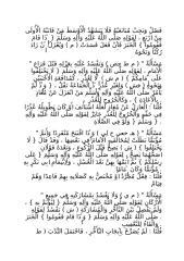 البحر الزخار الجامع لمذاهب علماء الأمصار2.docx