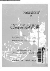 aljredh-aw-alshafh-and-al-har-ar_PTIFF.pdf