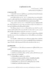 13490_ความรู้เบื้องต้นเกี่ยวกับการวิจัย.pdf