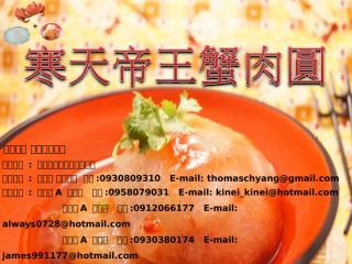 36-玄奘資管三AB大專組寒天帝王蟹肉圓.ppt