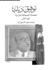twfeq-deab-mlhmh-alshafh-fwz-2-ar_PTIFF.pdf