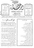 العدد السادس عشر من مجلة الرسالة 1933.pdf