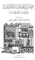 عجائب المخلوقات و غرائب الموجودات.pdf