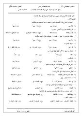 [حل] أسئلة اختبار تحصيلي لقياس القدرات 1434- رياضيات - [سادس ابتدائي].pdf
