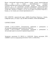 Проект СЭЗ к ЭЗ 2963 -  БС 51393 «Каз-Кайбицкая».doc