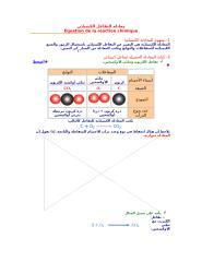mo3adalat attafa3ol al kimyaii.doc