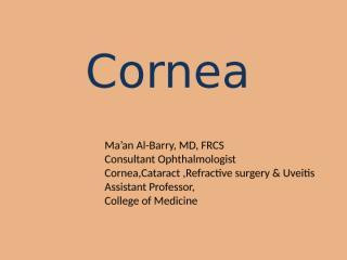 Cornea.pptx